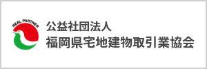公益社団法人 福岡県宅地建物取引業協会
